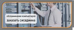 Обслуживание компьютеров, заказать сисадмина