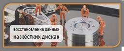 Восстановление данных на жёстких дисках