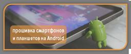 Прошивка смартфонов и планшетов на Android